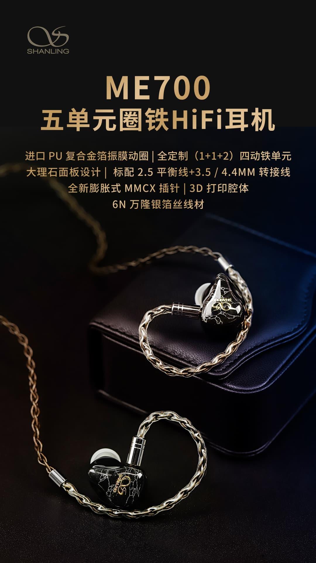 ME700 宣传海报-1.jpg